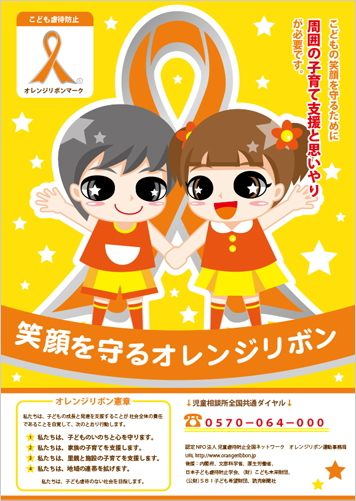 http://www.orangeribbon.jp/info/npo/images/kasaku_01_2014.jpg