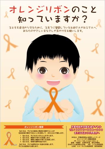http://www.orangeribbon.jp/info/npo/images/kasaku_02_2013.jpg