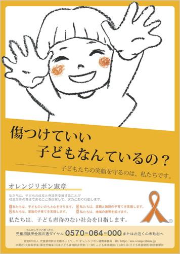 http://www.orangeribbon.jp/info/npo/images/kasaku_02_2014.jpg