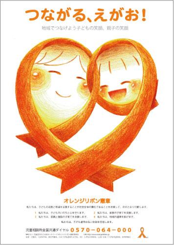 http://www.orangeribbon.jp/info/npo/images/kasaku_h.jpg