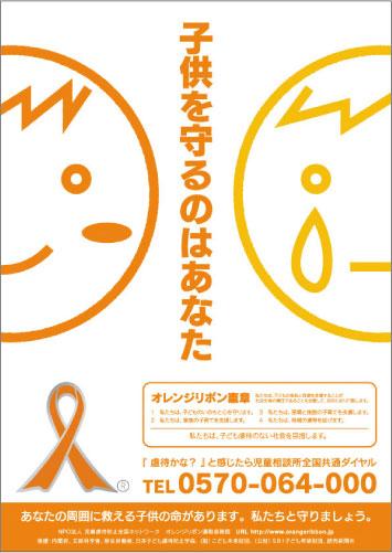 http://www.orangeribbon.jp/info/npo/images/pm.jpg