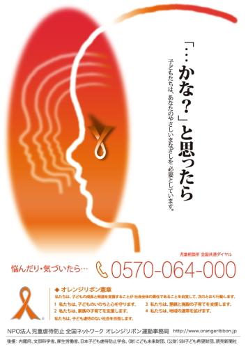 http://www.orangeribbon.jp/info/npo/images/pm2013.jpg
