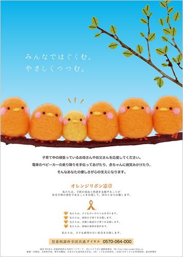 http://www.orangeribbon.jp/info/npo/images/pm2014.jpg