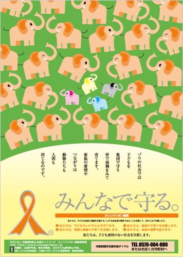 http://www.orangeribbon.jp/info/npo/images/saiyushu2013.jpg