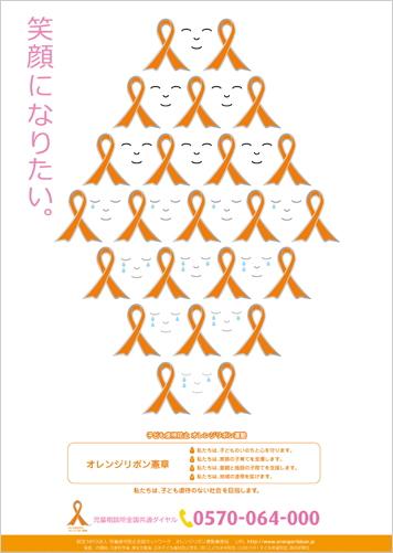 http://www.orangeribbon.jp/info/npo/images/saiyushu2014.jpg