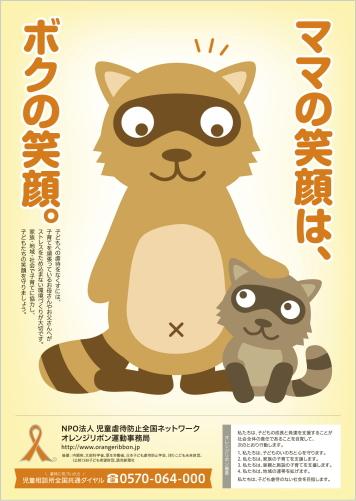 http://www.orangeribbon.jp/info/npo/images/sbi2013.jpg