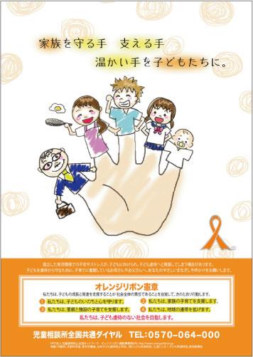 http://www.orangeribbon.jp/info/npo/images/tokyo.jpg