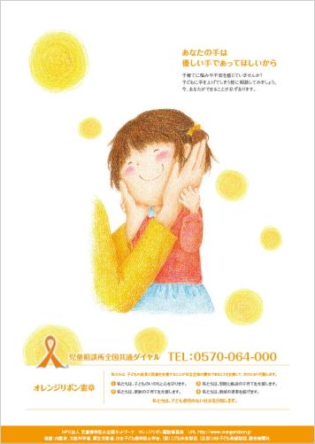 http://www.orangeribbon.jp/info/npo/images/tokyo2013.jpg