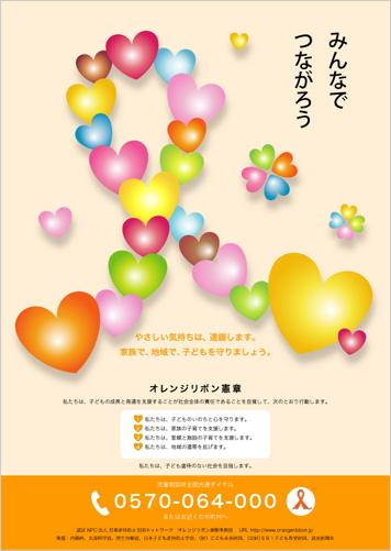 http://www.orangeribbon.jp/info/npo/images/tokyo2014.jpg