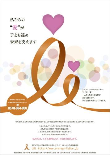 http://www.orangeribbon.jp/info/npo/images/yusyu_02_2014.jpg