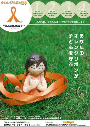 http://www.orangeribbon.jp/info/npo/images/yusyu_n.jpg