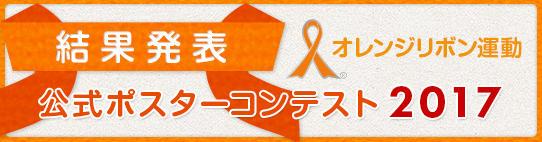 orange-title2017.jpg