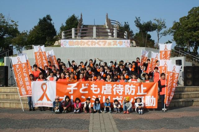 http://www.orangeribbon.jp/info/organization/71cd3b509ac59cc3c54951f97a93c50c87f66e9d.jpg