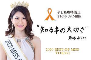MISS GRAND JAPAN2020.jpg