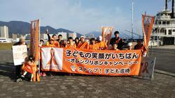【共催イベント】第11回 びわ湖一周オレンジリボンたすきリレー 子どもの笑顔がいちばん