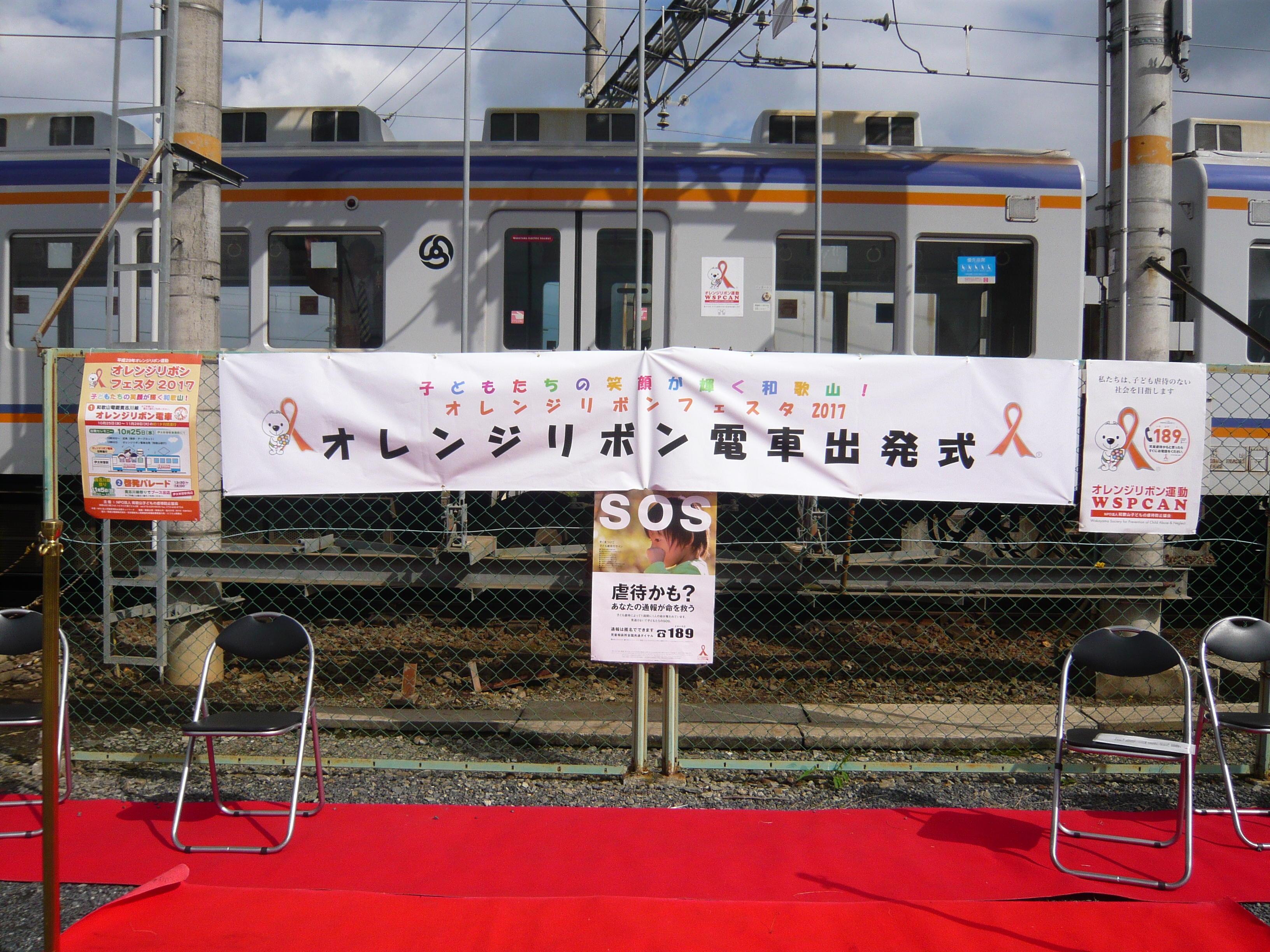 http://www.orangeribbon.jp/info/organization/b71ddbd2c7a4830ce162f109a36f97eda251d6b2.JPG