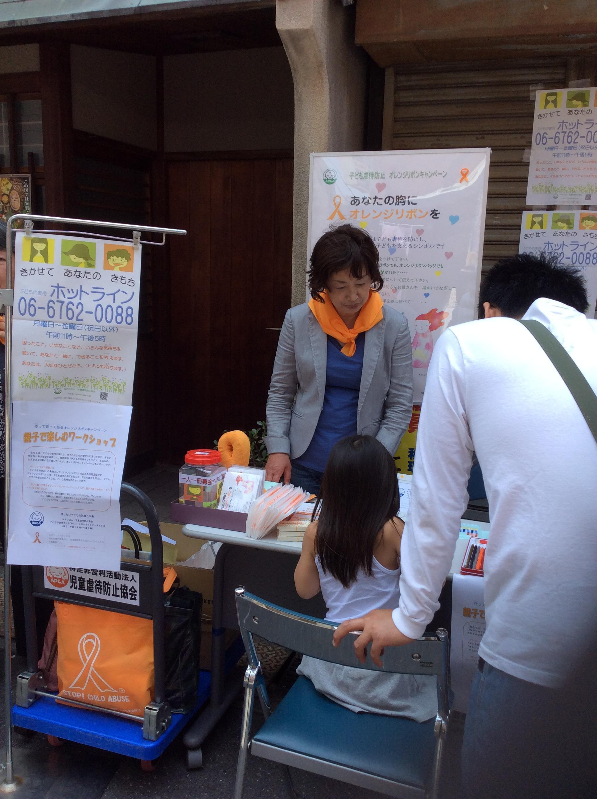 http://www.orangeribbon.jp/info/organization/fe25580a5d4514f69084537c5f640499681c1cec.JPG